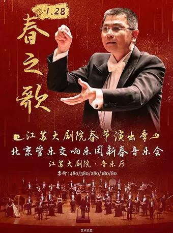 北京管乐交响乐团《春之歌》新春音乐会