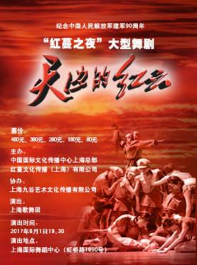 """""""红蔓之夜""""大型舞剧《天边的红云》"""