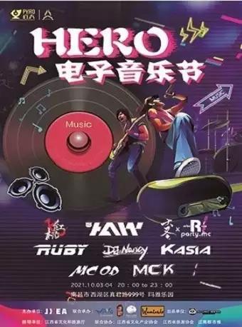英雄电子音乐节