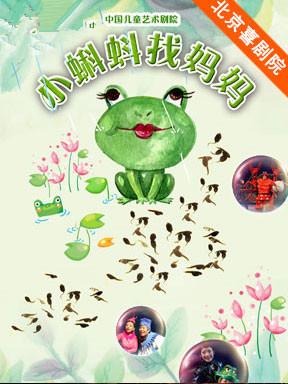 中国儿童艺术剧院儿童剧《小蝌蚪找妈妈》