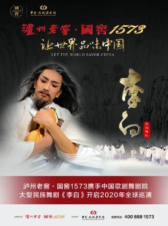 中国歌剧舞剧院舞剧《李白》 西安