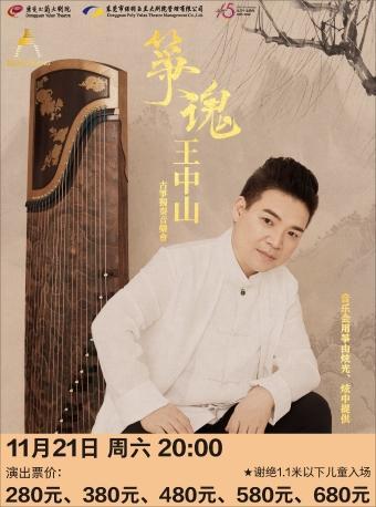 """""""筝魂""""王中山古筝音乐会"""