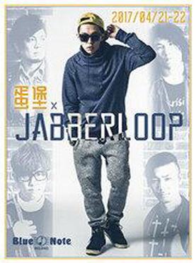 蛋堡 x Jabberloop