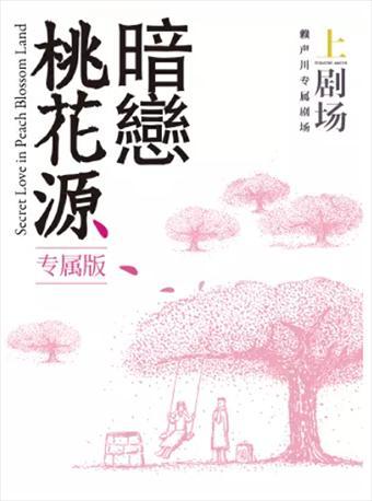 暗恋桃花源 专属版