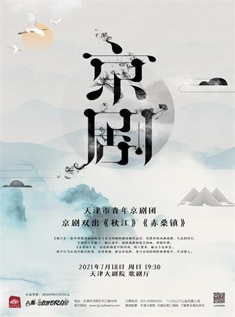 京剧双出《秋江》《赤桑镇》
