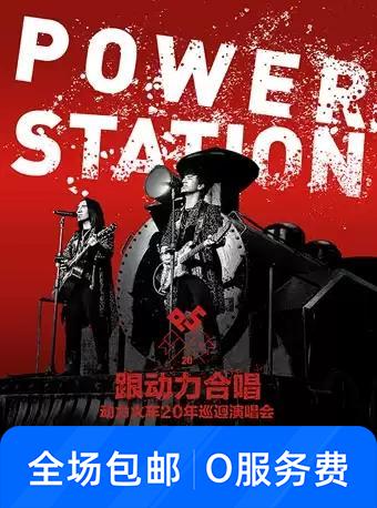 动力火车20年巡回演唱会 -佛山站