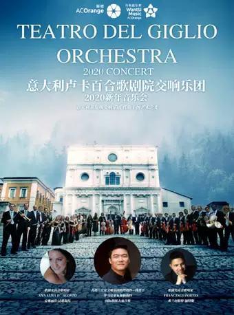 《意大利卢卡百合歌剧院音乐会》西安