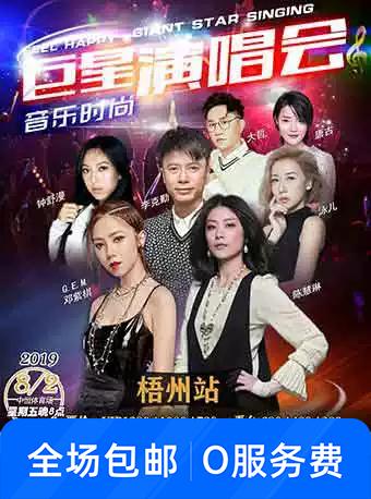 香港巨星演唱会 梧州站