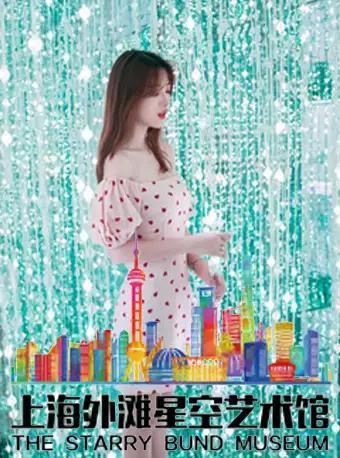 上海外滩星空错觉艺术馆【DM】