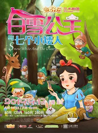 音乐剧《白雪公主与七个小矮人》