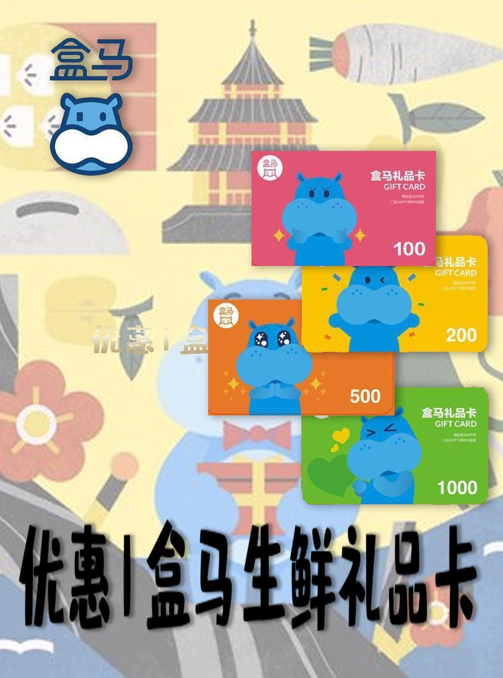 【特快发货】盒马鲜生生鲜超市礼品卡购物卡