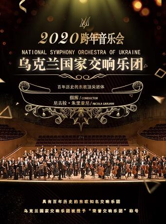 2020乌克兰国家交响乐团跨年音乐会长沙