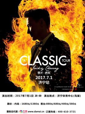 A CLASSIC TOUR 学友• 经典巡回演唱会 济宁站