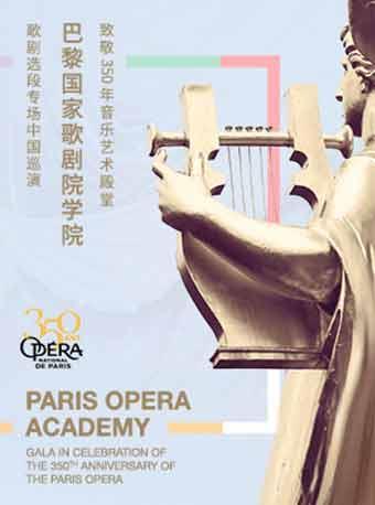 巴黎国家歌剧院学院歌剧选段音乐会