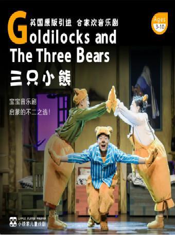 英国合家欢音乐剧《三只小熊》