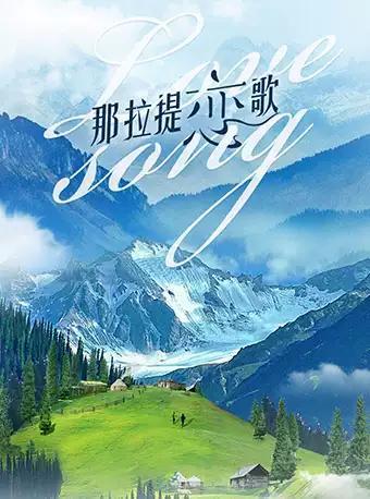 中国国家话剧院演出 话剧《那拉提恋歌》
