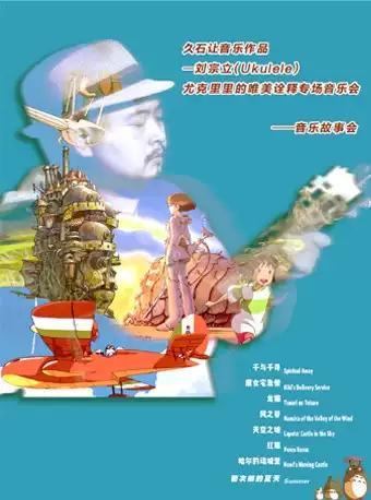 刘宗立尤克里里 和他的七个故事音乐会