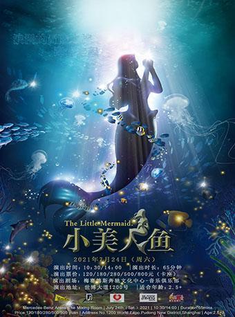 """【上海】DramaKids艺术剧团•梦幻励志童话剧《小美人鱼 The Little Mermaid》--""""浪漫的冒险之旅即将起航"""""""