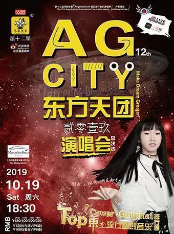 第12届天籁圣者演唱会总决选 上海站