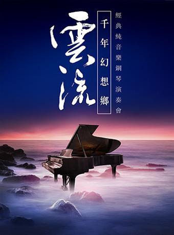 经典纯音乐钢琴演奏会