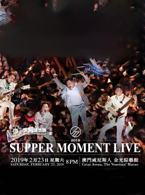 SUPPER MOMENT Live澳门
