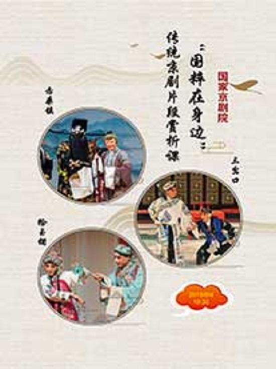 """""""国粹在你身边""""传统京剧折子戏赏析课"""