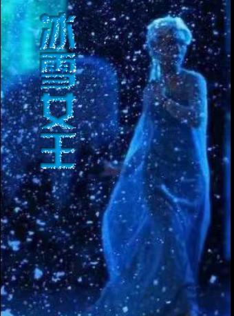 大型魔幻舞台剧《冰雪女王》