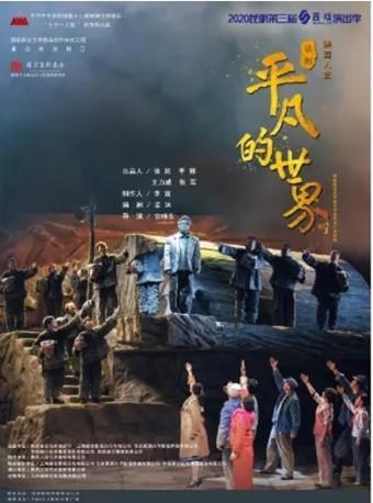 陕西人艺版话剧《平凡的世界》