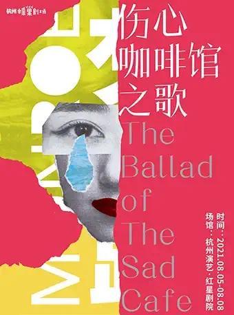 【杭州】孟京辉全新戏剧作品《伤心咖啡馆之歌》