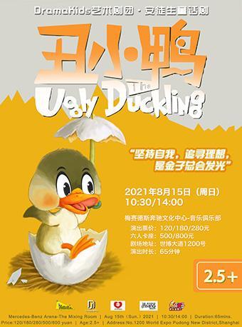 安徒生童话剧《丑小鸭The Ugly Duckling》