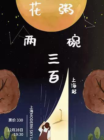 花粥巡演易胜博备用网址站