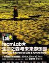 全球十大必看展览teamLab:生命之森与未来游乐园-广州