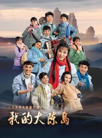 浙江省台州乱弹剧团《我的大陈岛》