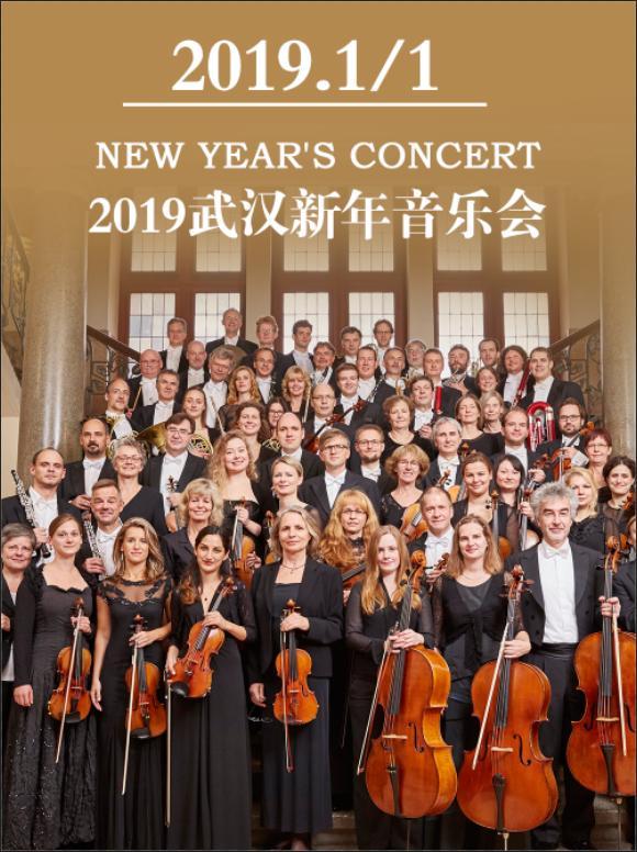 2019武汉新年音乐会