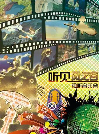 久石让.宫崎骏视听音乐会《听.见风之谷》