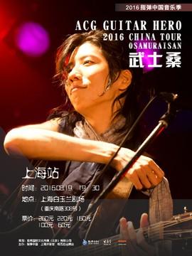 武士桑 ACG GUITAR HERO 2016中国站巡演