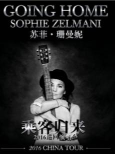 """【万有音乐系】Going home—Sophie Zelmani """" 乘客归来""""2016巡回演唱会 -重庆站"""