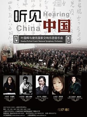 叶国辉与捷克国家交响乐团音乐会