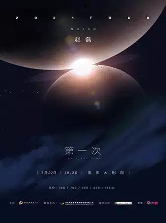 X玖少年团赵磊《第 一次》巡演重庆站