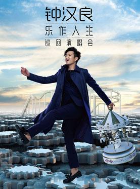 【广州站】2016钟汉良 乐作人生 巡回演唱会
