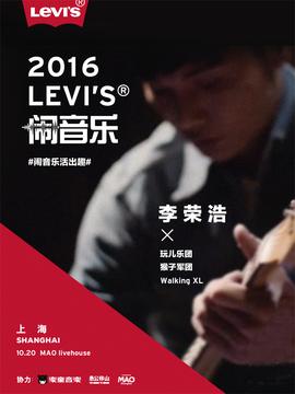 闹现场——Levis原创音乐人之夜(嘉宾:李荣浩)