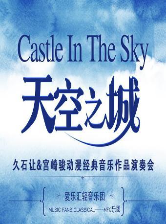 《天空之城》久石让宫崎骏作品演奏会