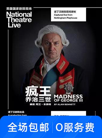 新现场上海高清放映·《疯王乔治三世》