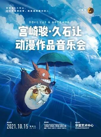 宫崎骏·久石让动漫作品音乐会