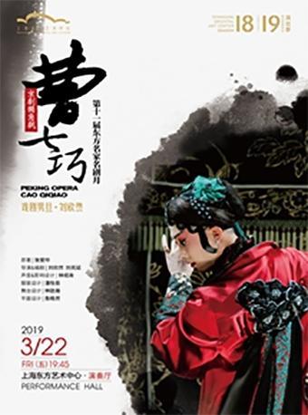 京剧独角戏《曹七巧》