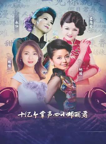 四小邓丽君金曲盛典新年音乐会