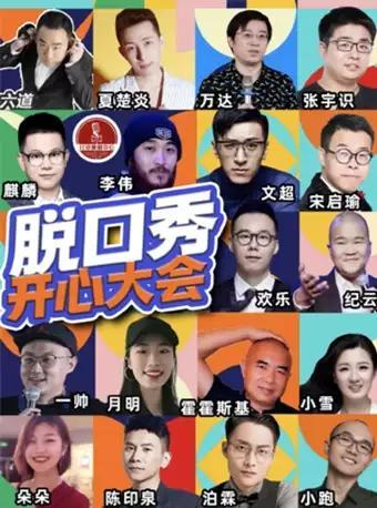 【北京】【脱口秀专场】精品喜剧大会X北喜2021年巨制--解压狂欢|东城爆笑下午专场