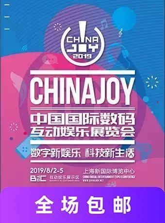 ChinaJoy中國國際數碼展覽會