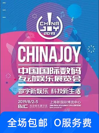 ChinaJoy中国国际数码展览会