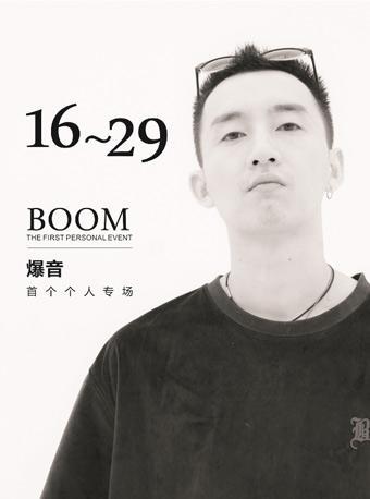 爆音BOOM-【首个个人专场】
